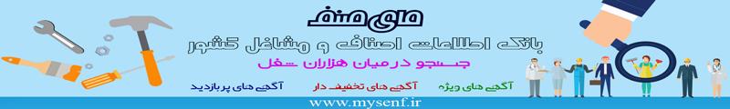 سایت مای صنف - بانک اطلاعات اصناف و مشاغل و کسب و کارها