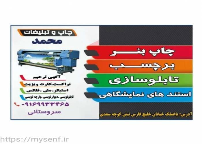 تصویر مربوط به آگهی چاپ و تبلیغات