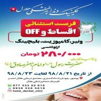 تصویرک آگهی درمانگاه حلال احمر بوشهر